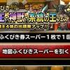 level.834【ガチャ】魔王・神獣・系統の王フェス20連