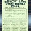 子どもは将来のお客さん〜稲沢市コミュニティバス小学生無料体験〜