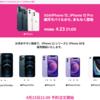 楽天モバイル、iPhoneに正式対応 iPhone12シリーズとiPhone SEの取扱開始【更新】
