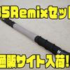 【DRT×TULALA】 グリップデザインがリニューアルされた人気ロッド「85Remix セット」通販サイト入荷!