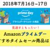7月16日~17日【Amazonプライムデータイムセール】ガジェットだけで魅力的な商品をまとめたよ!
