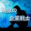 【企業戦士になるな】今の日本の若者は舐められているという話