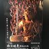必見!大仏師・松本明慶さんの仏像彫刻展!池袋東武百貨店