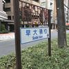 【番外編2】SNS投稿の映り込みに注意!モチーフが特徴的な東京23区内ガードレール(ガードパイプ)