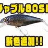 【ジャッカル】ミノーデザインのクランクベイト「チャブル80SR」に新色追加!