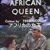 "先入観とかけ離れた映画:「アフリカの女王」 A Movie Which Is a Far Cry from What I Thought It Would Be Like: ""The African Queen"""