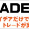 iTRADE 奮闘記 ブログ始めました