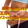 【基礎代謝が上がる?】交互浴はダイエットに効果があるのか?