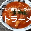 【サッポロ一番塩らーめん アレンジ】トマトラーメンをぜひ作ってほしい…おいしいよ!^^※YouTube動画あり