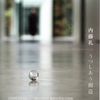 【ART】R2.8/15_内藤礼「うつしあう創造」@金沢21世紀美術館