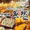 【オススメ5店】淀屋橋・本町・北浜・天満橋(大阪)にある炉端焼きが人気のお店
