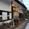 天ぷら天海 (山形市小性町)