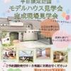 平日限定企画!モデルハウス見学会&完成現場見学会開催!!!(完全予約制)