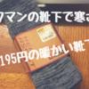 【冷え性対策】ワークマンの暖かい靴下で足先の冷たさを解消!オフィス仕事にもオススメです!