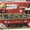 電子レンジで美味しく出来た!十勝ポップコーン 北海道トウモロコシ使用