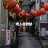 江戸時代の鎖国政策によって造られたエリア・唐人屋敷跡へ行って文化財を巡ってきた!