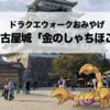 ドラクエおみやげ愛知県:名古屋城「金のしゃちほこスライム」