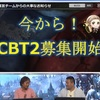 MMORPG『BLESS』日本語版、CBT2のテスターを募集開始
