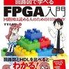 FPGA入門 備忘録① ~準備編~