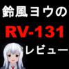 DXRACERのゲーミングチェアRacing Pro RV-131(レーシングシリーズ)をレビュー【DXRと比較】