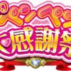 シンデレラブレイド3の導入前試打イベント「おしりペンペン大感謝祭」を開催!