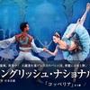 【公演情報】イングリッシュ・ナショナル・バレエ
