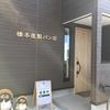 3連休初日/OGINO