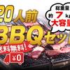 バーベキュー 焼肉セット 20人前 食材通販 送料無料