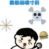 【腹筋ローラー】腹筋にめっちゃ効く!!アブローラーを始めました(*^^)v