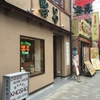 "Yokohama Gourmet Report チャーシュー丼と渡り蟹なら""興昌""さん"