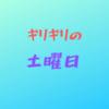 【Uber Eats配達記録・9/7(土)さいたま】台風前日は渋い?