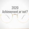 【振り返り】達成できた?2020年年始の目標が叶っているかをまとめてみるよ