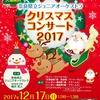 奈良県立ジュニアオーケストラ クリスマスコンサート2017