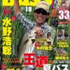 【バス雑誌】最新号「アングリングVol.18」発売!