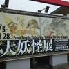 江戸東京博物館「大妖怪展」に行ってきた