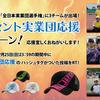 全日本実業団選手権出場!ルーセント実業団応援キャンペーン!