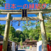 【京都北部を巡る旅】日本一の縁結びの神様「出雲大神宮」