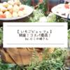 銀座でいちごビュッフェ【コスパ最高!!】夫婦デート