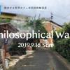 【開催報告】哲学ウォーク@鉄輪温泉その1