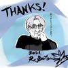 ありがとう!そして、ありがとう!