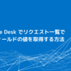 JIRA Service Desk のリクエスト一覧でカスタムフィールドの値を取得する方法:Cdata JIRA Service Desk