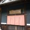 【明日香村でおすすめのカフェ】『さらら』【ランチ】