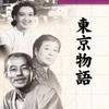 「東京物語」の感想:家族のあり方を考えさせられる作品だ