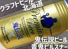 北海道のなまら美味しい苦味スッキリなビール『鬼伝説 青鬼ピルスナー』キメた!