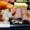 DINING 六望 テイクアウト 最終週‼︎