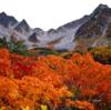 奥上高地の紅葉 ― 涸沢・槍沢・徳沢・横尾に遊ぶ