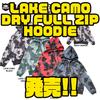 【バスブリゲード】UVカット機能付きドライジップパーカー「LAKE CAMO DRY FULL ZIP HOODIE」発売!