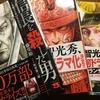 漫画『信長を殺した男』をきっかけに日本史にいざなわれる
