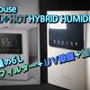 【開封レビュー】この季節、暖房とセットで使用したい‼ Joy houseの加熱&超音波のハイブリット式加湿器