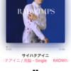 今日の一曲9 RADWIMPS サイハテアイニ